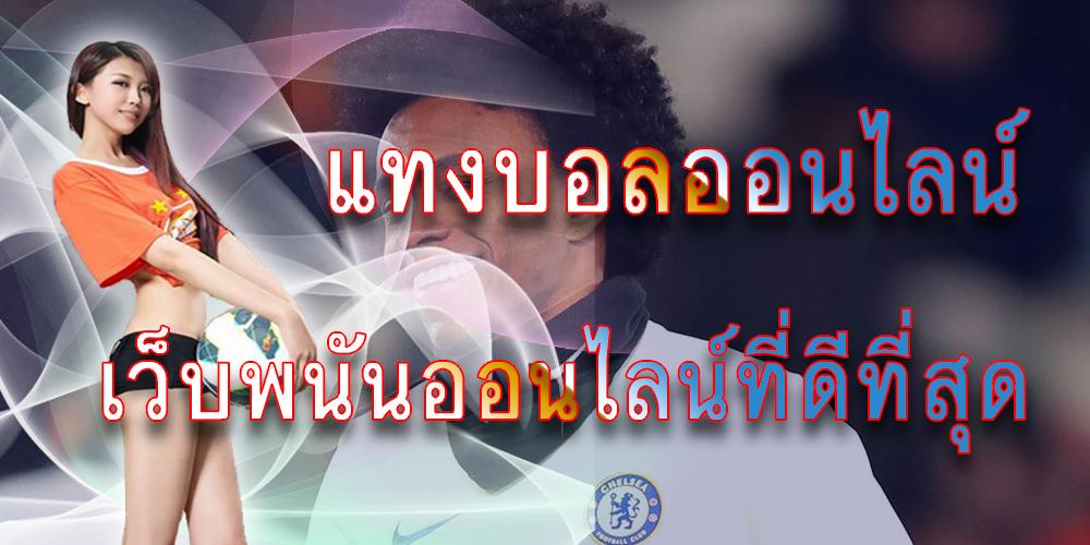 สมัครแทงบอลออนไลน์168